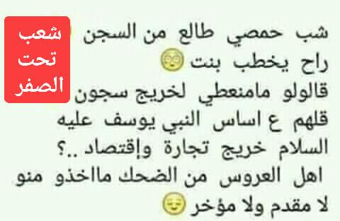 حمصي خرج من السجن و راح يخطب بنت 70357810