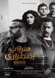 الفيلم العربي هروب اضطراري 81abcf10