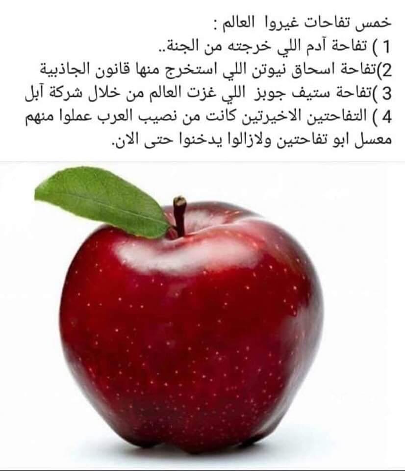 شوفو التفاحة شو عاملة عمايل Fb_im142