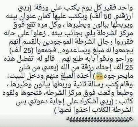 الراجل و مخفر الشرطة Fb_im237