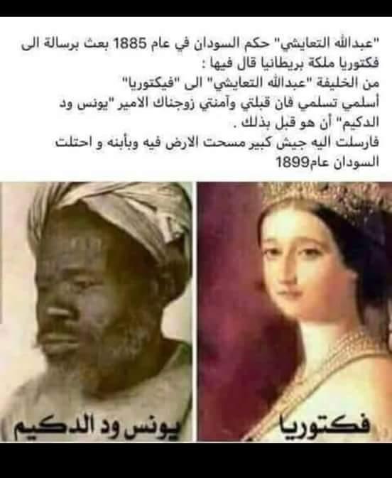 ملك السودان و ملكة انكلترا Fb_img77