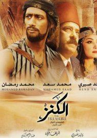 الفيلم العربي الكنز  Kenz-210