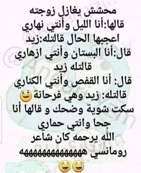 محشش عم يغازل مرتو ... Receiv10