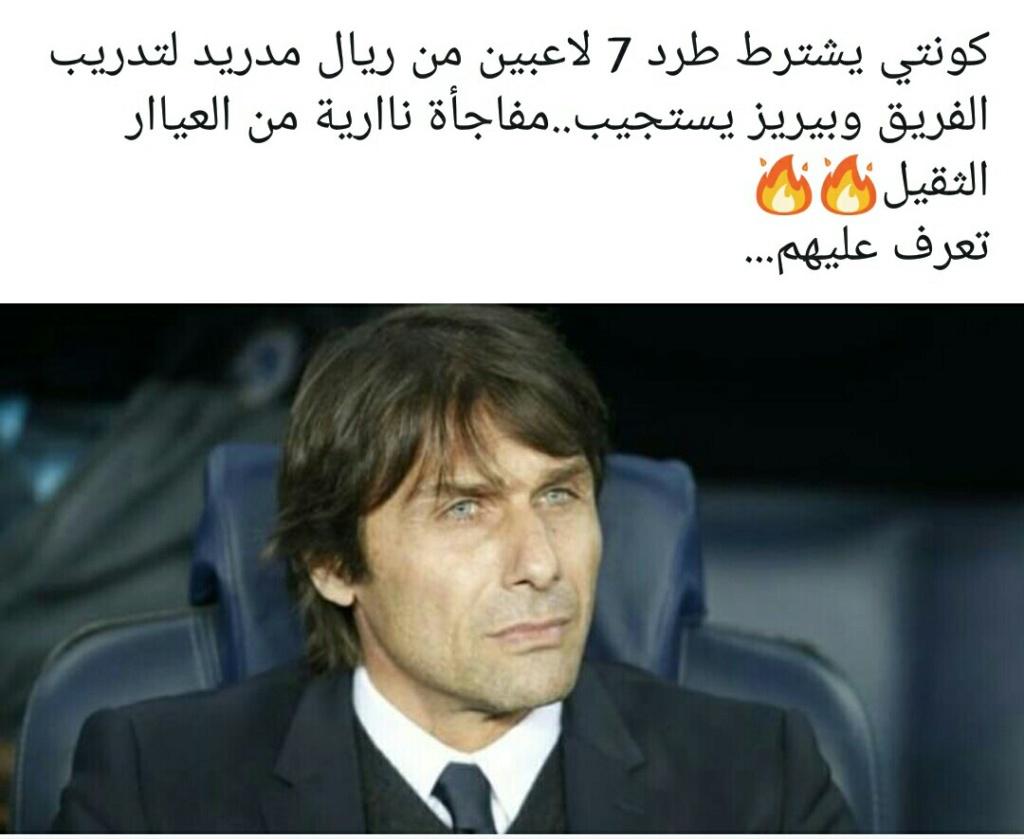كونتي يشترط طرد 7 لاعبين من ريال مدريد لتدريب الفريق Screen42