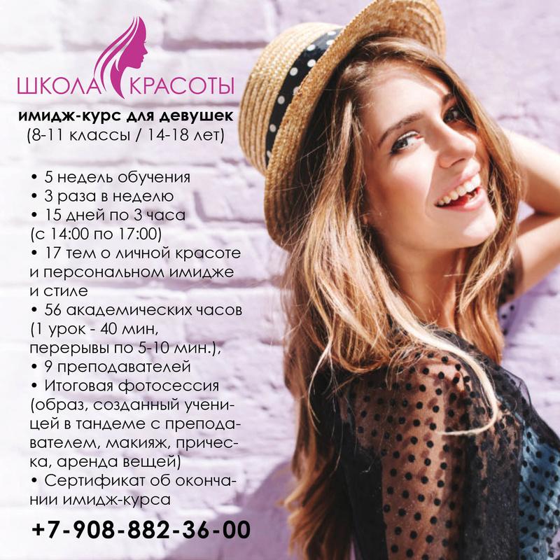 ШКОЛА КРАСОТЫ для девушек 14-18 лет Ee_ua_10