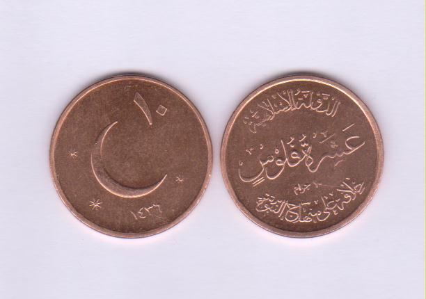 Moneda Árabe, pero ¿De que país? Moneda12