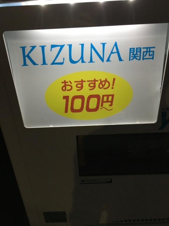 Authentification Kizuna Encounter - Page 35 91298110