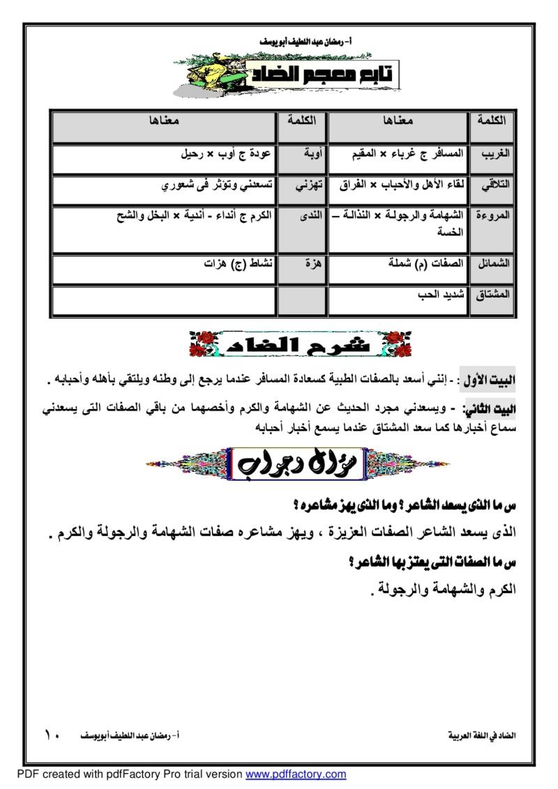منتدي حبيبة التعليمي Ilovep56