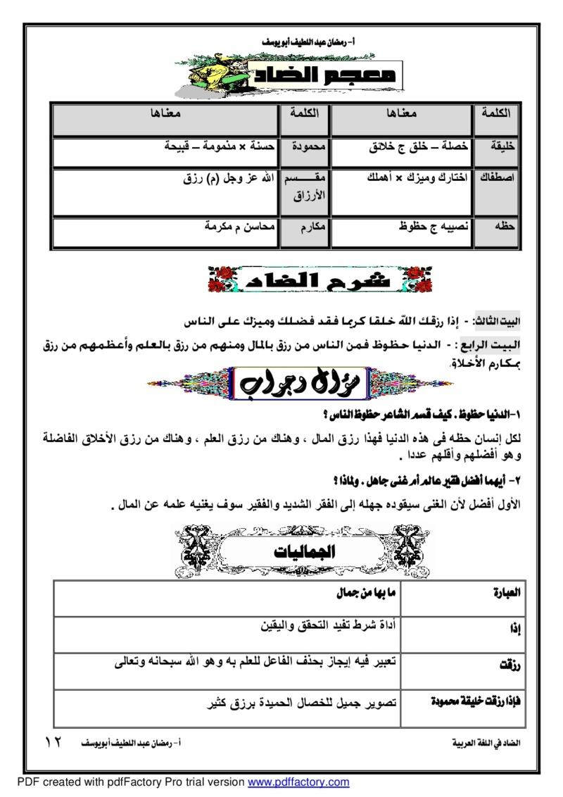 منتدي حبيبة التعليمي Ilovep58