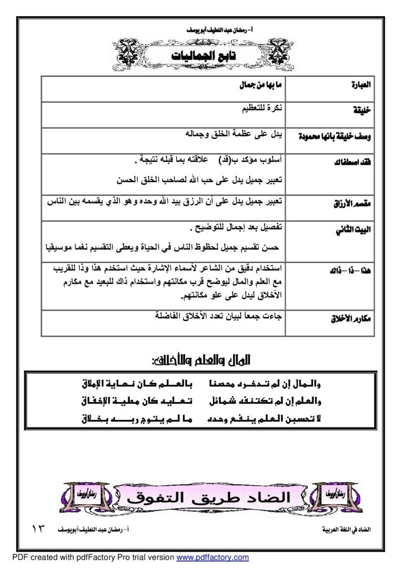 منتدي حبيبة التعليمي Ilovep59
