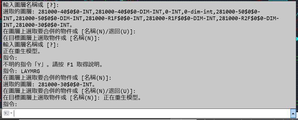 (請問)有關於合併圖層及LAYMRG指令…… 1111110
