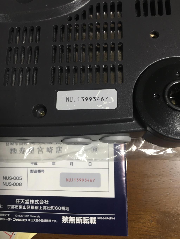 A vendre  N64 Jap x 6 CIB 4d806e10