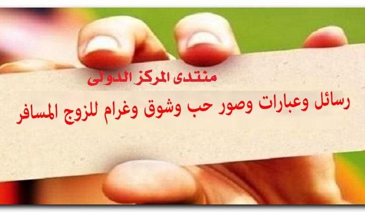 أجمل رسائل وعبارات وصور حب وشوق وغرام للزوج المسافر 10649611