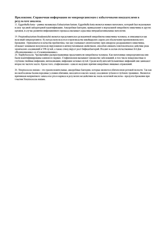 Ваня, 7 лет, ДЦП, Эпилепсия, Гиперкинезы Page_012
