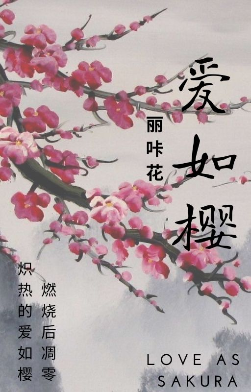 [FANFIC] Love as Sakura 爱如樱 (Os casais injustiçados de Ice Fantasy) I_ia_o10