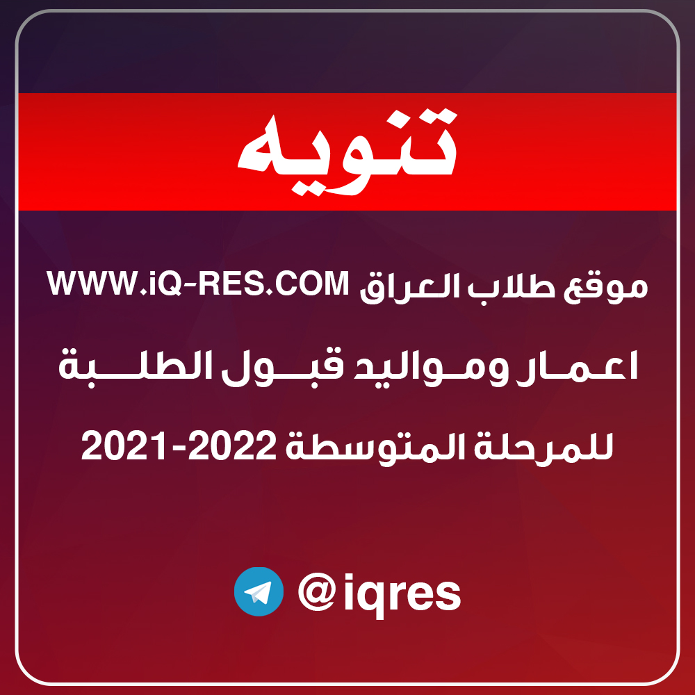 اعمار ومواليد قبول الطلبة للمرحلة المتوسطة 2022-2021 الدراسة الصباحية A_aaoi10
