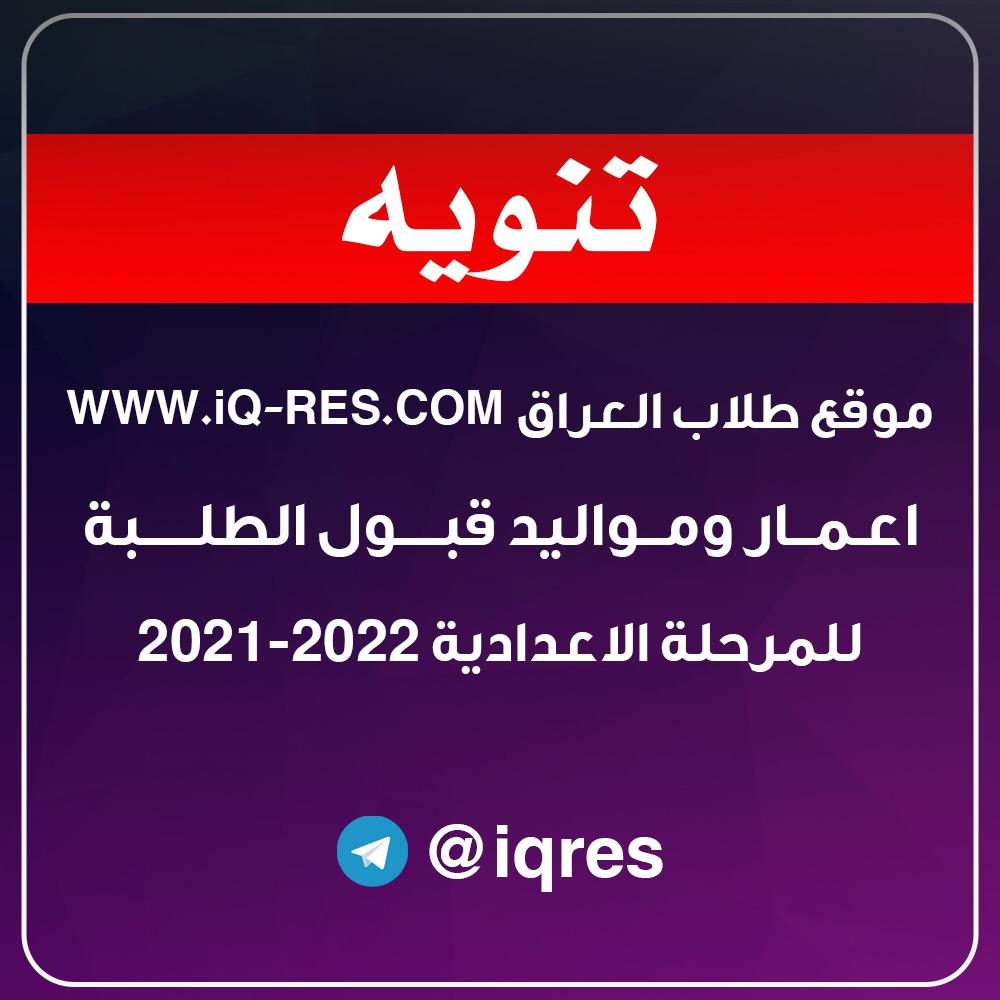 اعمار ومواليد قبول الطلبة للمرحلة الاعدادية 2022-2021 الدراسة الصباحية A_acco10