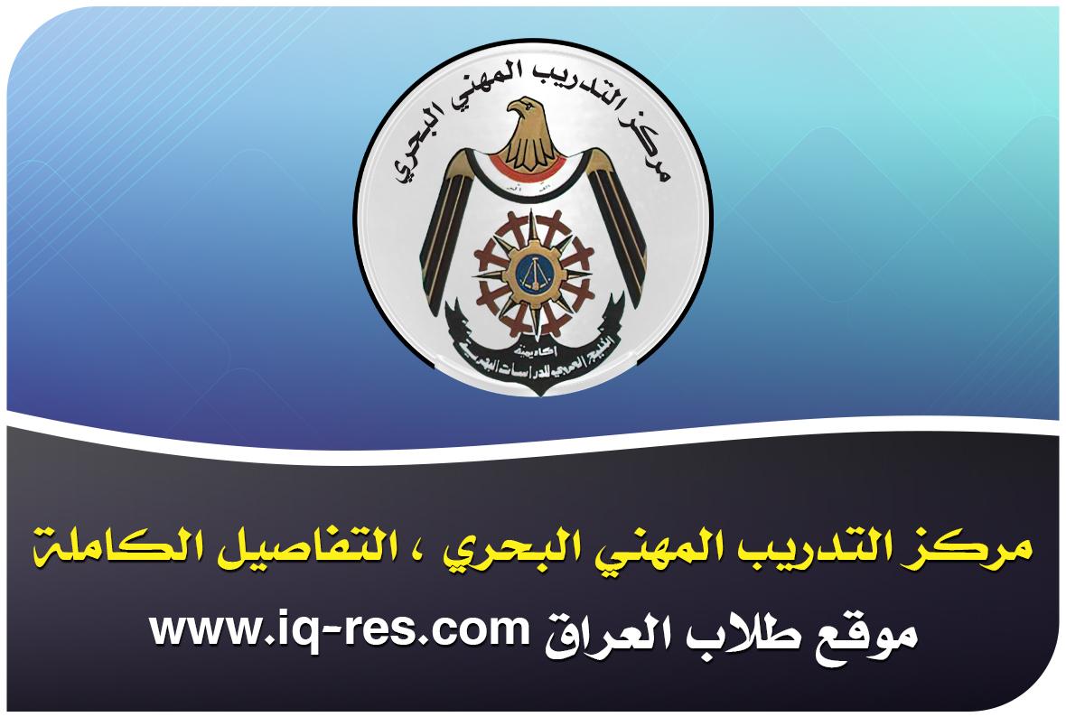 معهد التدريب المهني البحري ( معهد البحرية ) لخريجي الثالث المتوسط Aa_aoc10