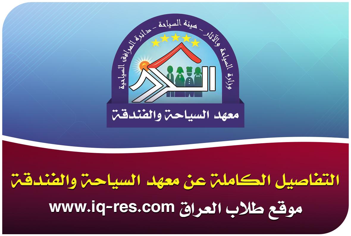 معهد السياحة والفندقة لخريجي الصف الثالث المتوسط ، المعلومات الكاملة Ac_aoy10