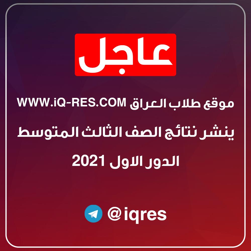 نتائج الصف الثالث متوسط الدور الاول 2021 لجميع محافظات العراق Aoiy_a10