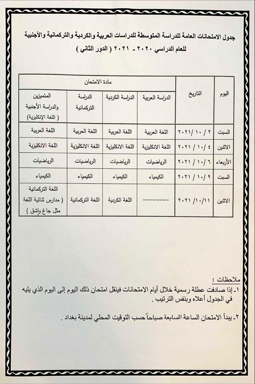 جدول امتحانات الصف الثالث المتوسط الدور الثاني 2021 وزارة التربية Photo512