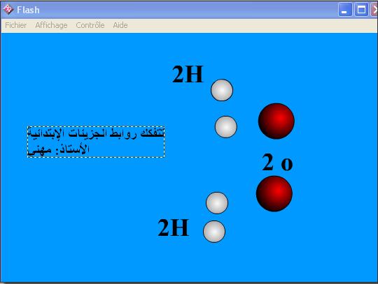 درس النموذج المجهري للتحول الكيميائي  02-12-16