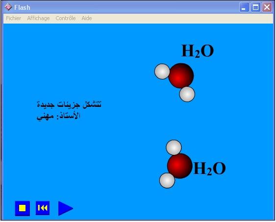 درس النموذج المجهري للتحول الكيميائي  Sans_t10