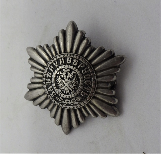 Qq insignes Russe Impériale Rimg1355