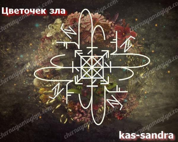 """Став """"Цветочек зла""""  автор kas-sandra 4909c710"""