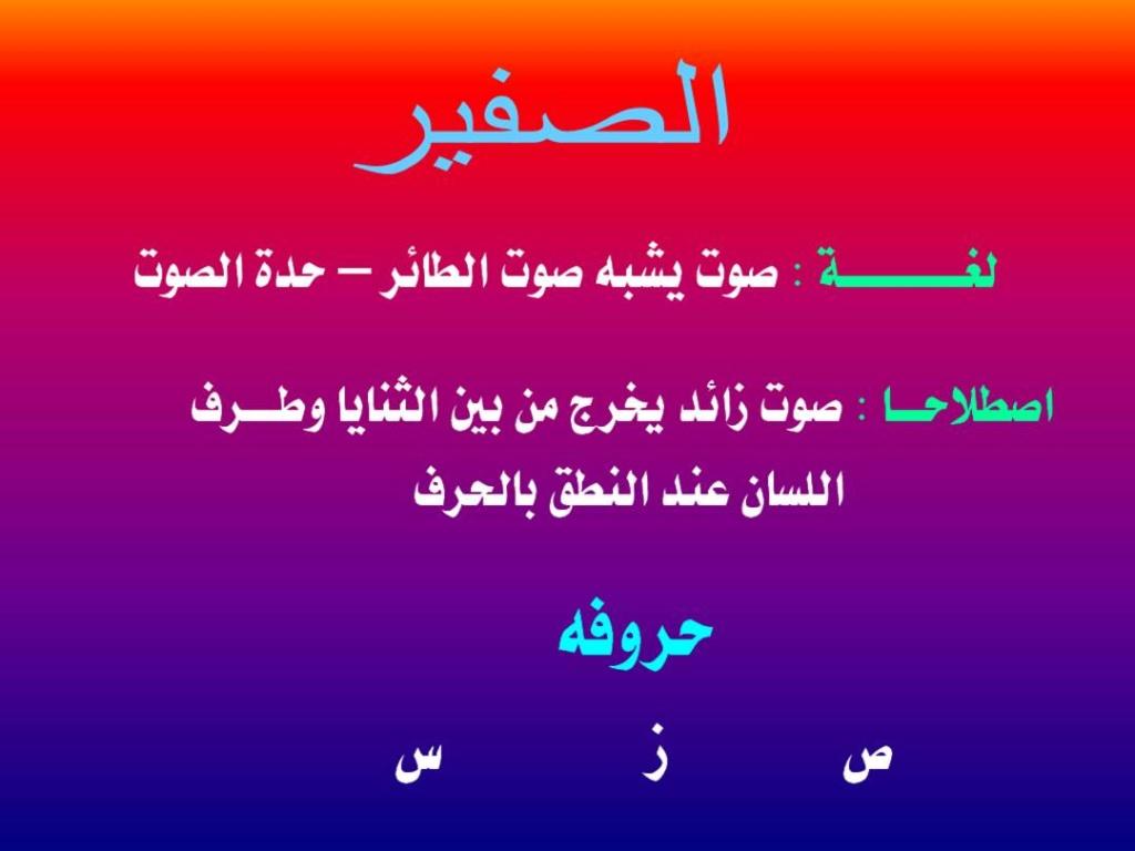 Tajwid docteur Aymen Abcamb10