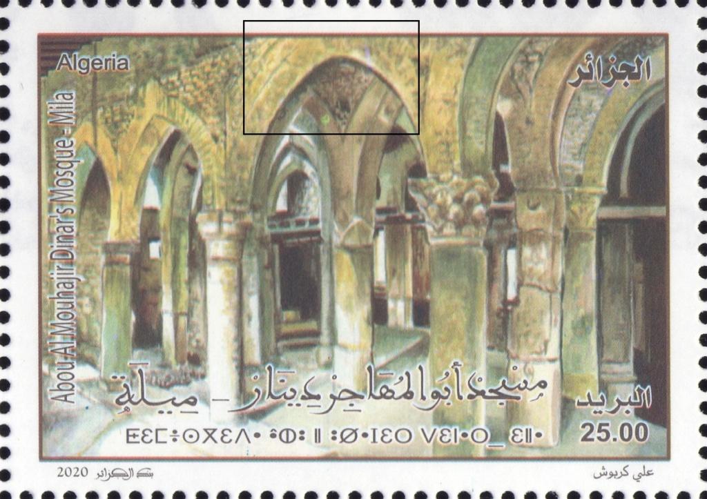 TP Masdjid Abou el Moudjahid Dinar - émission N° 01/2020 Img31216
