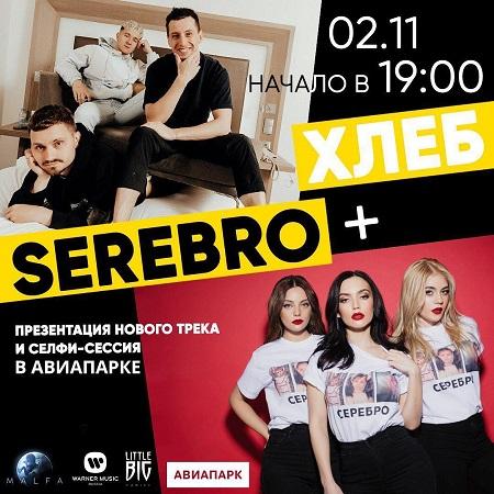 Новости о группе Серебро - Страница 4 04203610