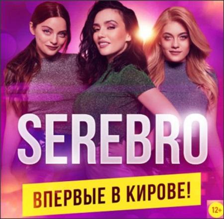 Выступления группы Серебро - Страница 7 04249910