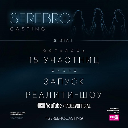 Новости о группе Серебро - Страница 4 04311610