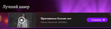 Голосование за Серебро 04540510
