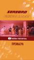 Фотографии на официальных сайтах группы Серебро - Страница 26 04061210