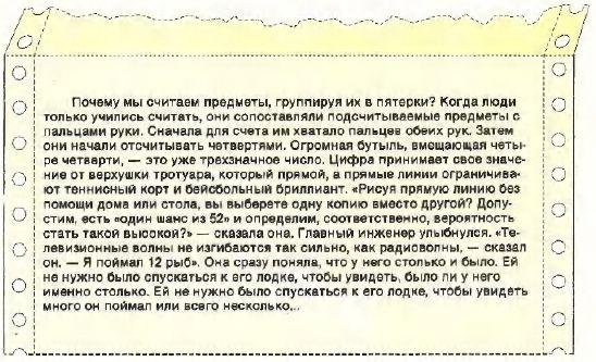 Приложение. В мире науки. Занимательный компьютер. 1983-1990 - Страница 3 Wmn89036
