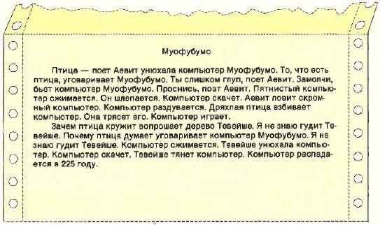 Приложение. В мире науки. Занимательный компьютер. 1983-1990 - Страница 3 Wmn89037