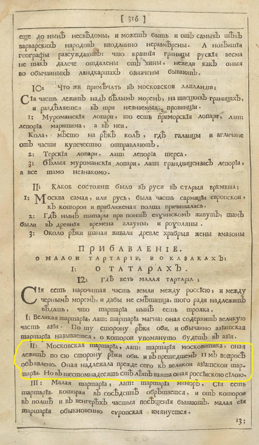 Обсуждения, дополняющие тему Возрождения - Страница 10 Moscov11