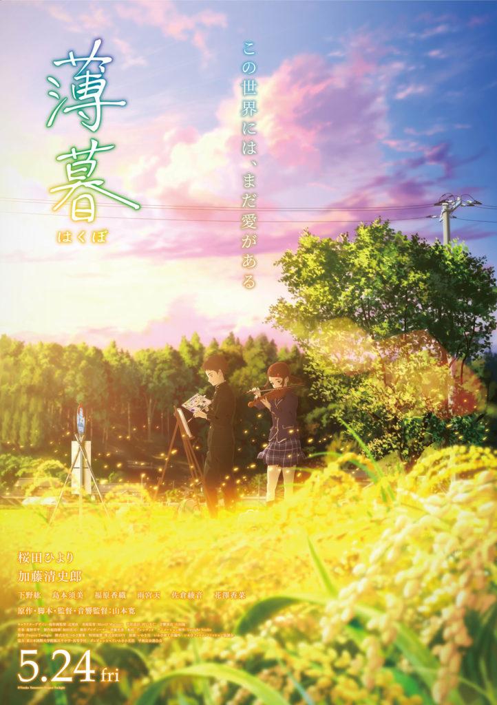 Anime Hakubo10