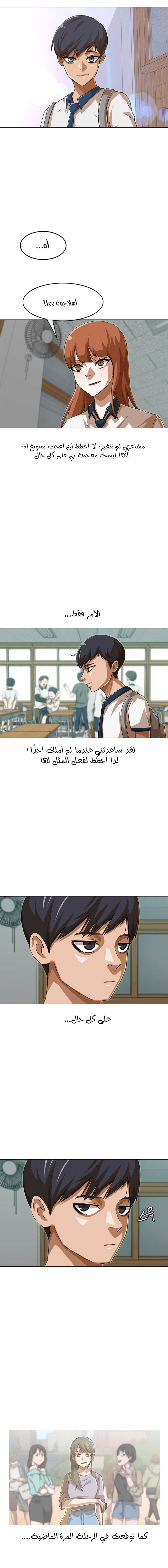 The Girl from Random Chatting - الفصل 58 أونلاين 0413