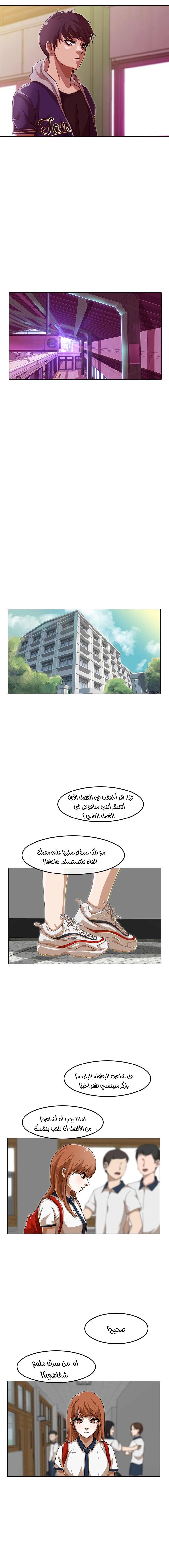 The Girl from Random Chatting - الفصل 57 أونلاين 1412