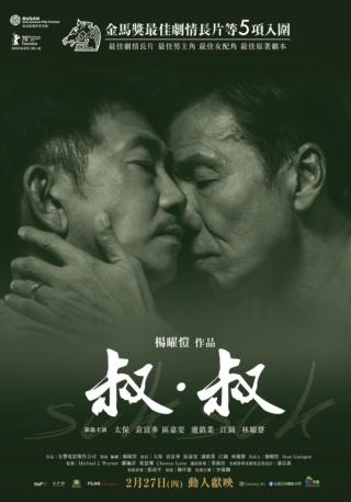 《叔‧叔》獲選《亞洲週刊》十大中文電影,台灣獨家浪漫海報公開 001aus12