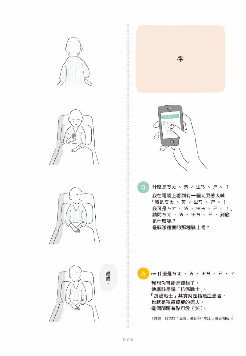 26歲的青年被宣告胃癌末期後展開的《我的第二次人生》 韓國超人氣療癒繪本描繪人生突變的衝擊與面對! 00610
