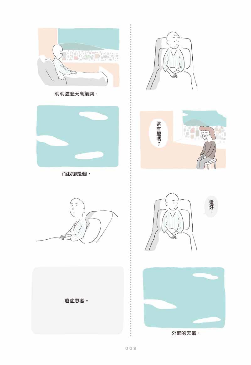 26歲的青年被宣告胃癌末期後展開的《我的第二次人生》 韓國超人氣療癒繪本描繪人生突變的衝擊與面對! 00810