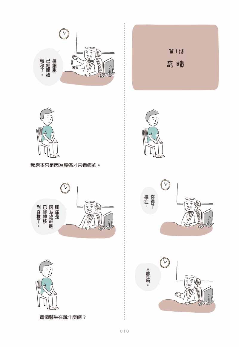 26歲的青年被宣告胃癌末期後展開的《我的第二次人生》 韓國超人氣療癒繪本描繪人生突變的衝擊與面對! 01010