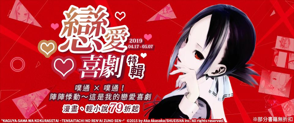 BOOK☆WALKER推出「戀愛喜劇特輯活動」及PF30電子場刊同步開賣中! 0110