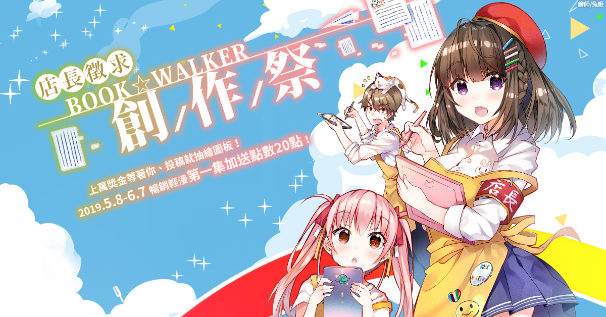 「2019第一屆BOOK☆WALKER店長創作祭」 即日起開始徵稿 上萬獎金等著你! 0111