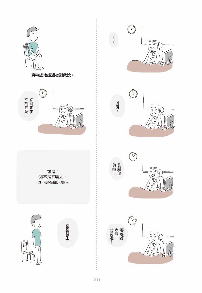 26歲的青年被宣告胃癌末期後展開的《我的第二次人生》 韓國超人氣療癒繪本描繪人生突變的衝擊與面對! 01110