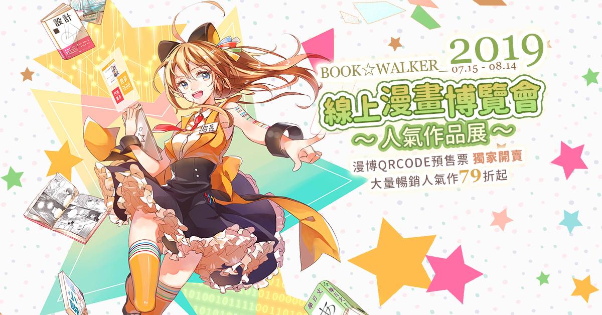 Topics tagged under book_walker on 紀由屋分享坊 0113